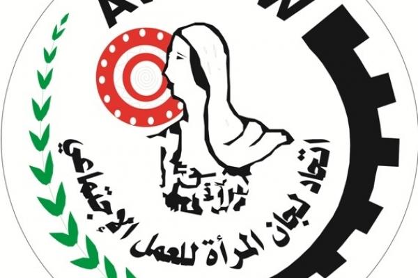 """""""توقيع اتفاقية تعاون لتنفيذ مشروع """" المرأة الفلسطينية ..."""