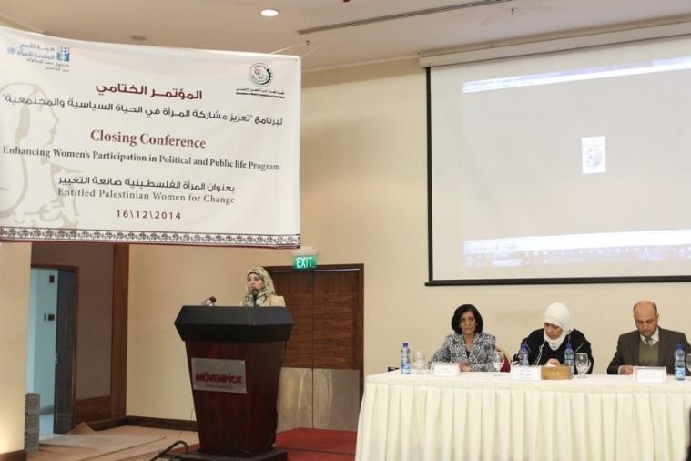"""اتحاد لجان المرأة للعمل الاجتماعي ينفذ المؤتمر الختامي """"المرأة صانعة التغيير"""""""